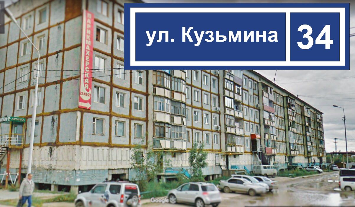 Кузьмина 34