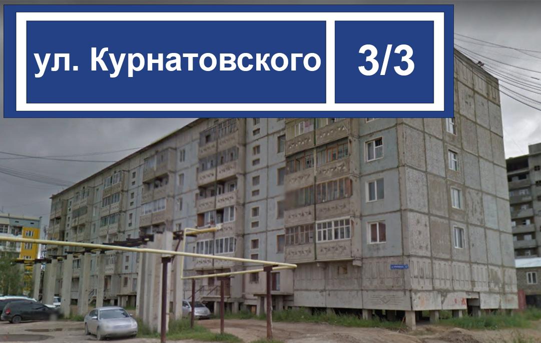 Курнатовского 3/3
